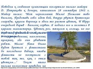 Поводом к созданию композиции послужило письмо майора Д. Петракова к дочери,