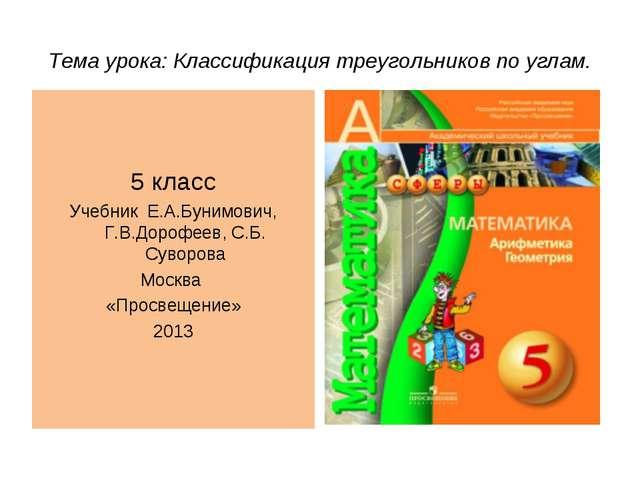 Тема урока: Классификация треугольников по углам. 5 класс Учебник Е.А.Бунимов...