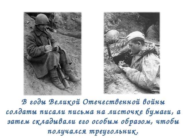 В годы Великой Отечественной войны солдаты писали письма на листочке бумаги,...