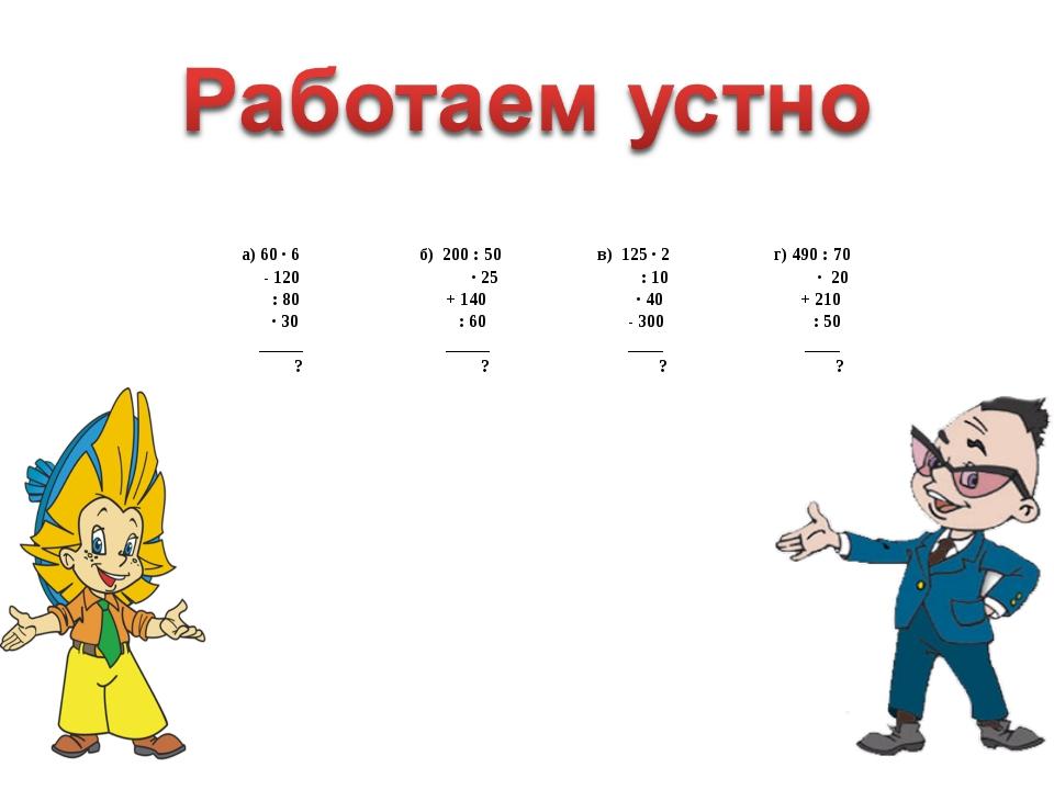 а) 60 · 6 - 120 : 80 · 30 _____ ? б) 200 : 50 · 25 + 140 : 60 _____ ? в) 1...