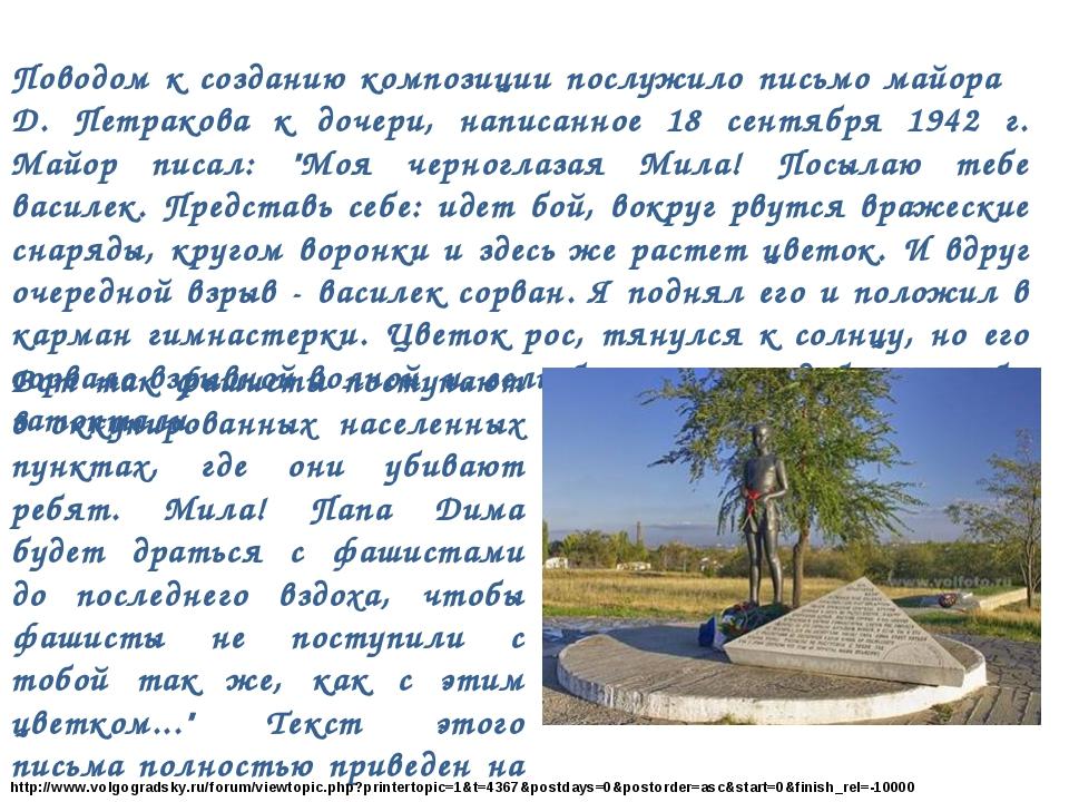 Поводом к созданию композиции послужило письмо майора Д. Петракова к дочери,...
