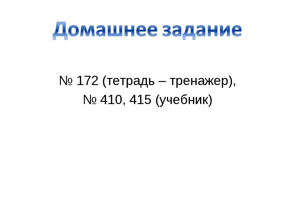 № 172 (тетрадь – тренажер), № 410, 415 (учебник)