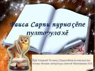 Раиса Сарпи пурнǎçĕпе пултарулǎхĕ Ĕçе тǎваканĕ Пǎлапуç Пашьелĕнчи вǎтам шкулт