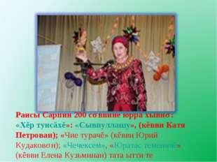 Раисы Сарпин 200 сǎввине юрра хывнǎ: «Хĕр тунсăхĕ»: «Сывпуллашу», (кĕвви Кат
