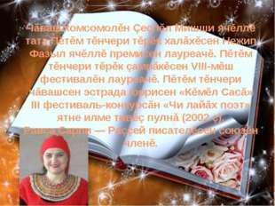 Чăваш комсомолĕн Çеçпĕл Мишши ячĕллĕ тата Пĕтĕм тĕнчери тĕрĕк халăхĕсен Нежи