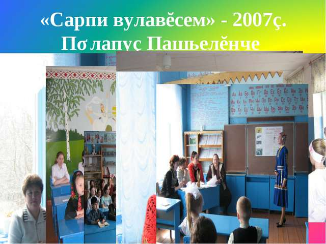 «Сарпи вулавĕсем» - 2007ç. Пǎлапуç Пашьелĕнче