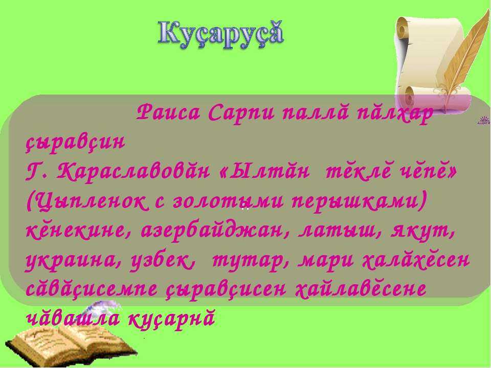 П Раиса Сарпи паллă пăлхар çыравçин Г. Караславовăн «Ылтăн тĕклĕ чĕпĕ» (Цыпл...