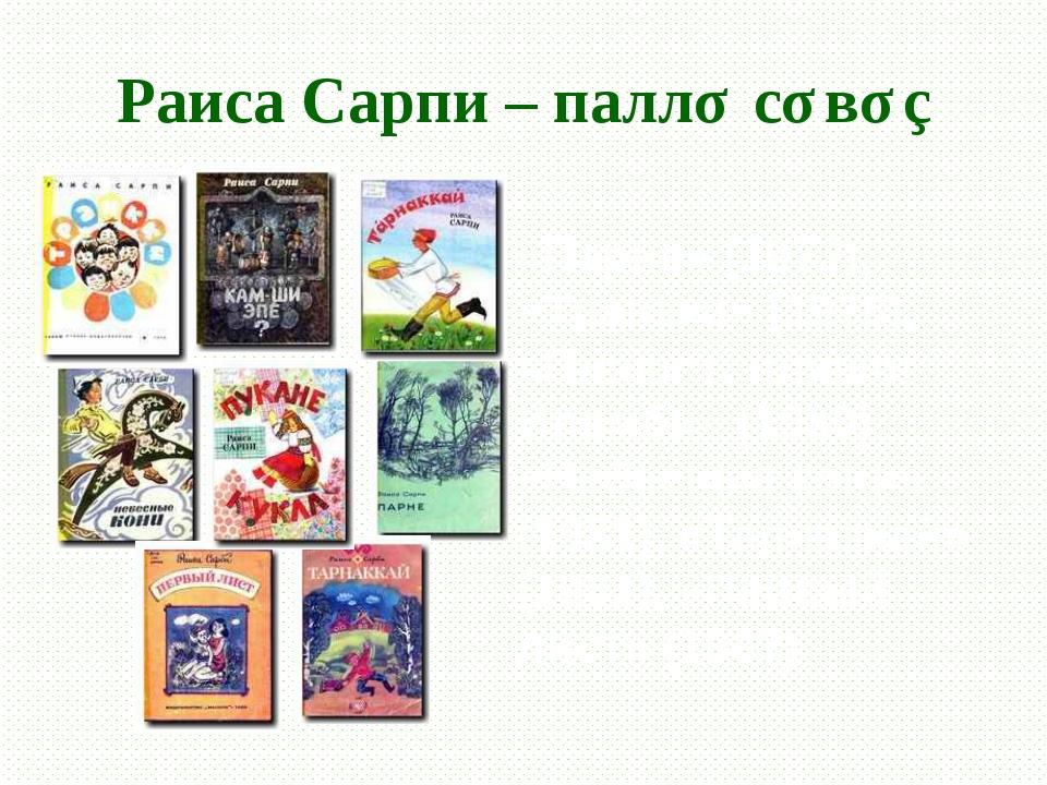 Раиса Сарпи – паллǎ сǎвǎç «Парне» (1972), «Транкки» (1976), «Пляшет, пляшет И...
