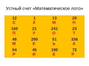 Устный счет «Математическое лото» 12 С 1 З 13 М 20 Н 160 П 21 У 241 О 2