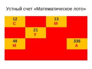 Устный счет «Математическое лото» 12 С  З 13 М  Н П 21 У  О  Т 48 М  Е