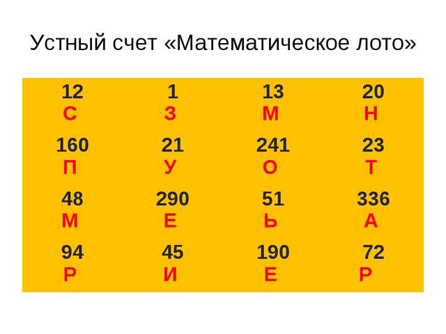 Устный счет «Математическое лото» 12 С 1 З 13 М 20 Н 160 П 21 У 241 О 2...