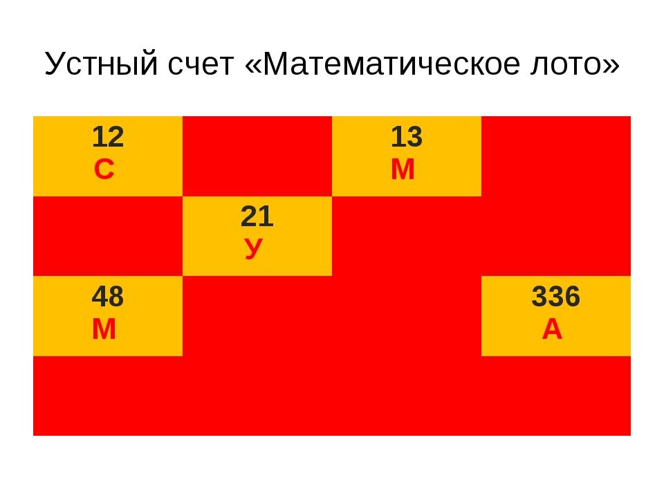 Устный счет «Математическое лото» 12 С  З 13 М  Н П 21 У  О  Т 48 М  Е...