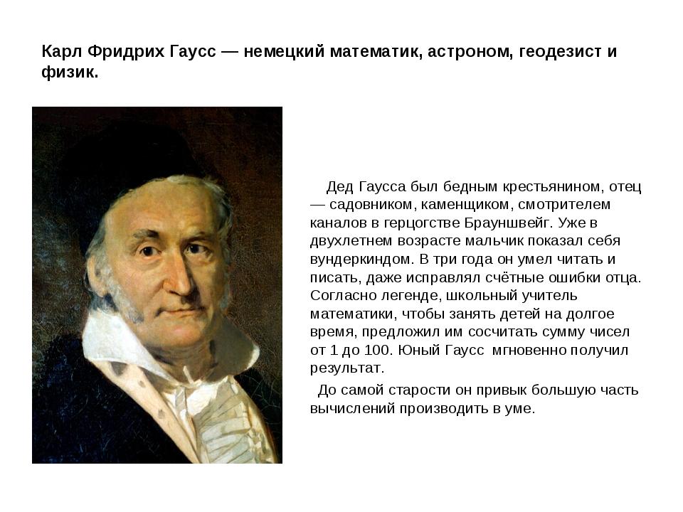 Карл Фридрих Гаусс — немецкий математик, астроном, геодезист и физик. Дед Гау...