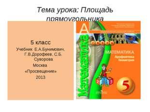 Тема урока: Площадь прямоугольника 5 класс Учебник Е.А.Бунимович, Г.В.Дорофее