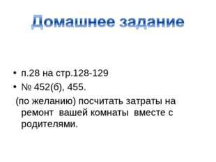 п.28 на стр.128-129 № 452(б), 455. (по желанию) посчитать затраты на ремонт