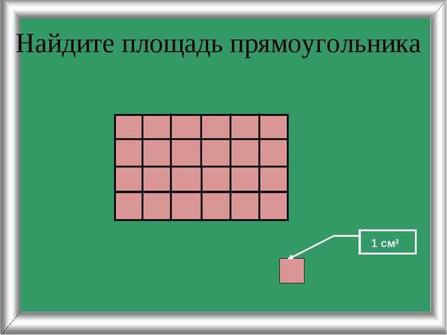 Найдите площадь прямоугольника 1 см2