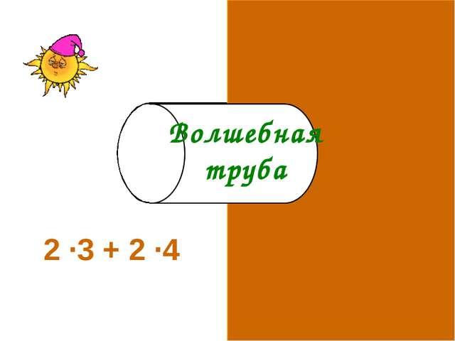 2 ·3 + 2 ·4 146 Волшебная труба