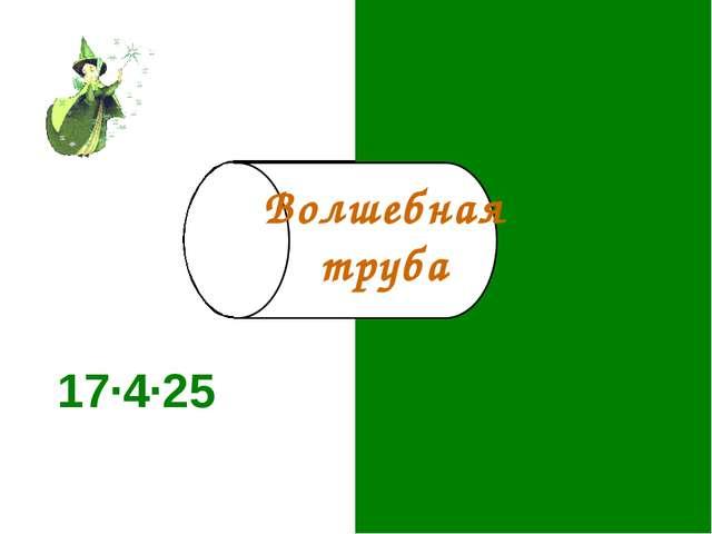 17·4·25 1700 Волшебная труба