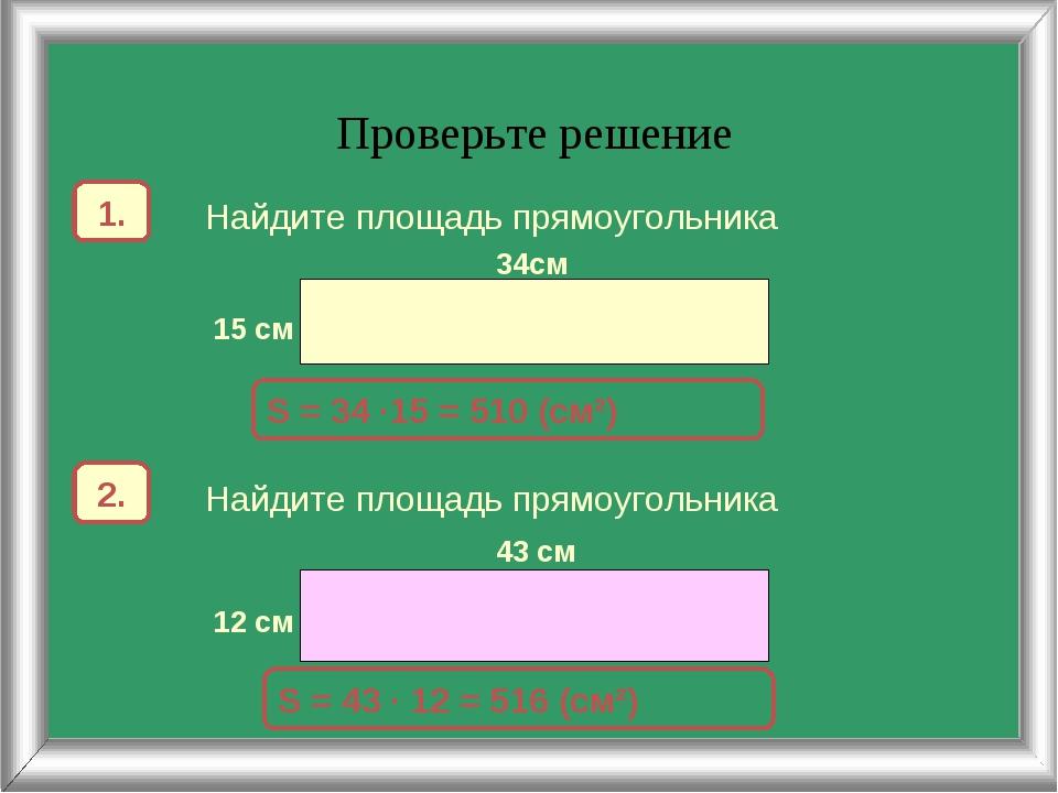 Проверьте решение S = 34 ·15 = 510 (см²) S = 43 · 12 = 516 (см²)
