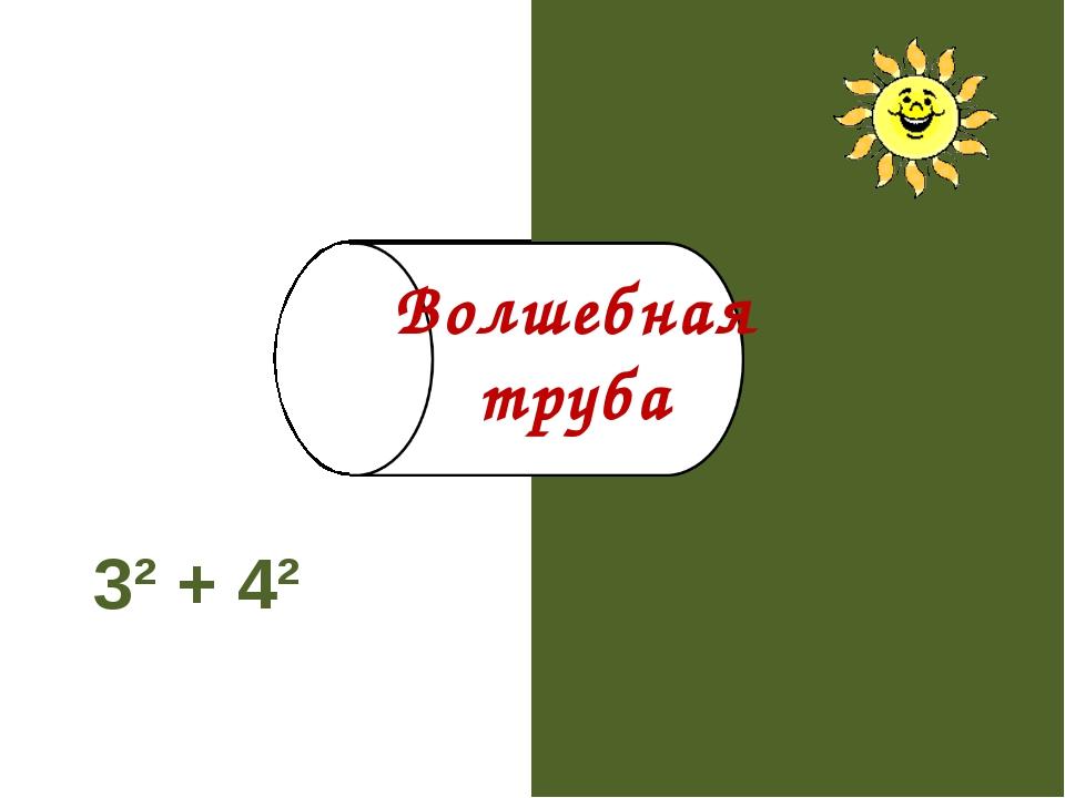 3² + 4² 25 Волшебная труба