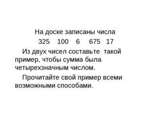 На доске записаны числа 325 100 6 675 17 Из двух чисел составьте такой пример
