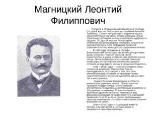 Магницкий Леонтий Филиппович Родился в Осташковской патриаршей слободе. По од