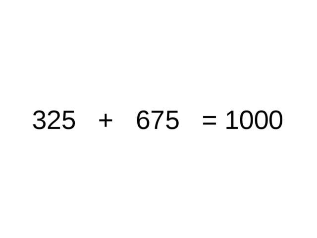 325 + 675 = 1000