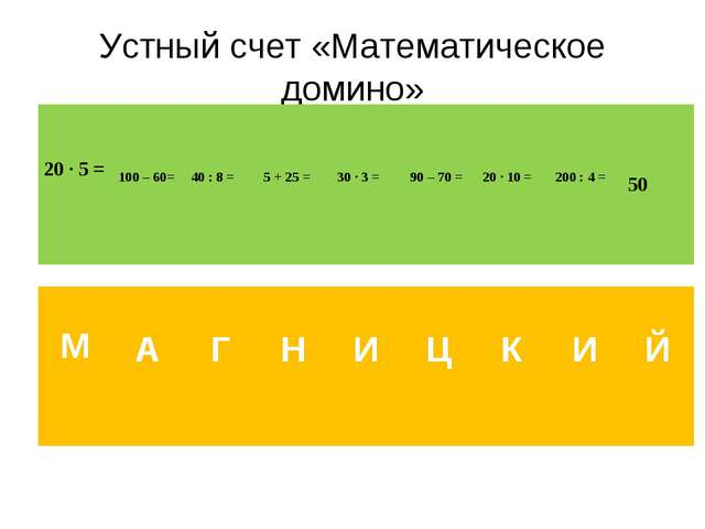 Устный счет «Математическое домино» 20 · 5 = 100 – 60=  40 : 8 =  5 + 25 =...