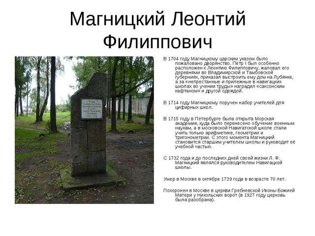 Магницкий Леонтий Филиппович В 1704 году Магницкому царским указом было пожал...