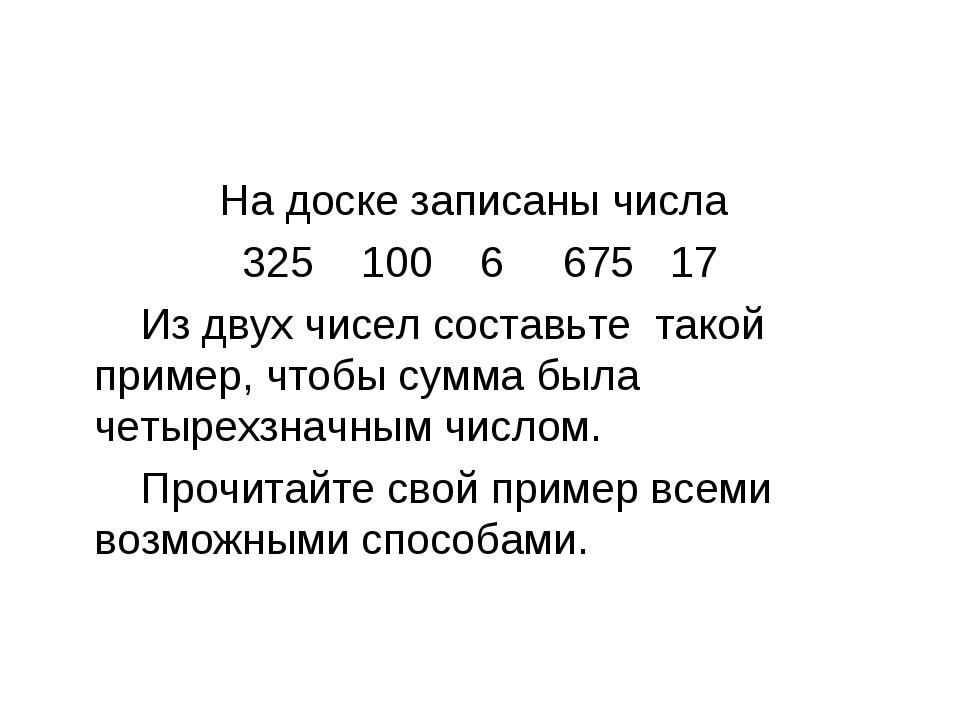 На доске записаны числа 325 100 6 675 17 Из двух чисел составьте такой пример...