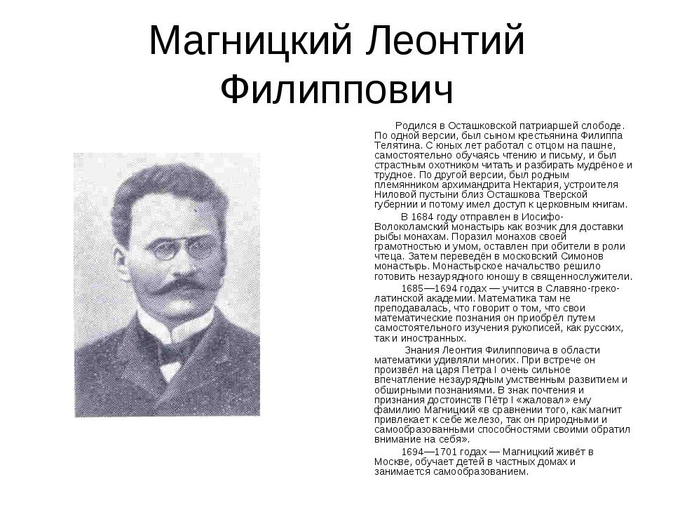 Магницкий Леонтий Филиппович Родился в Осташковской патриаршей слободе. По од...