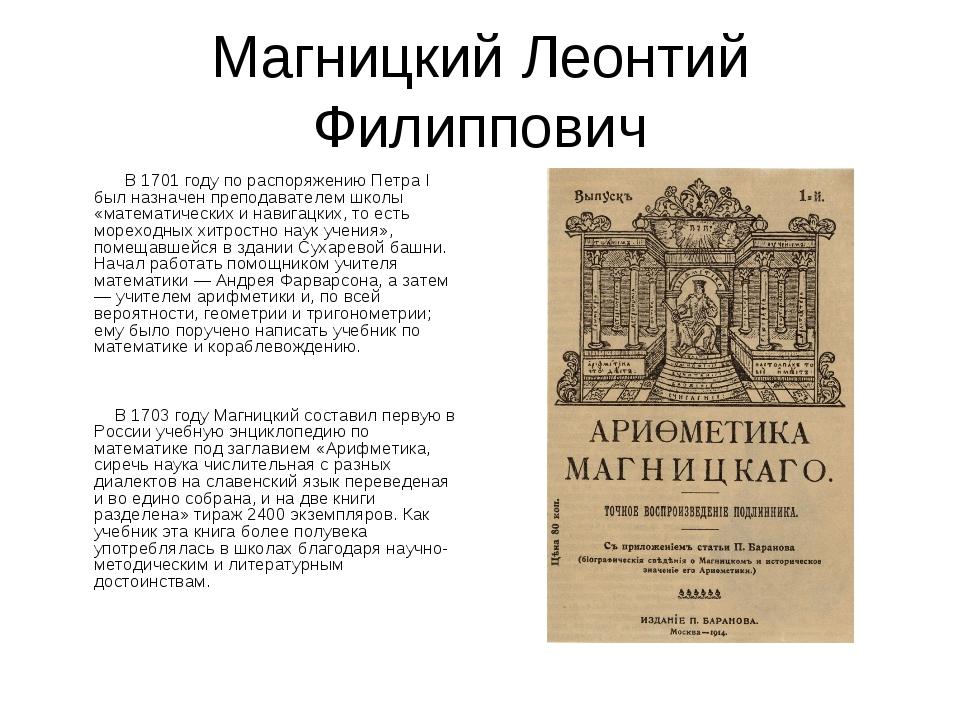 Магницкий Леонтий Филиппович В 1701 году по распоряжению Петра I был назначен...
