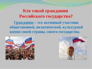 Кто такой гражданин Российского государства? Гражданин – это активный участн