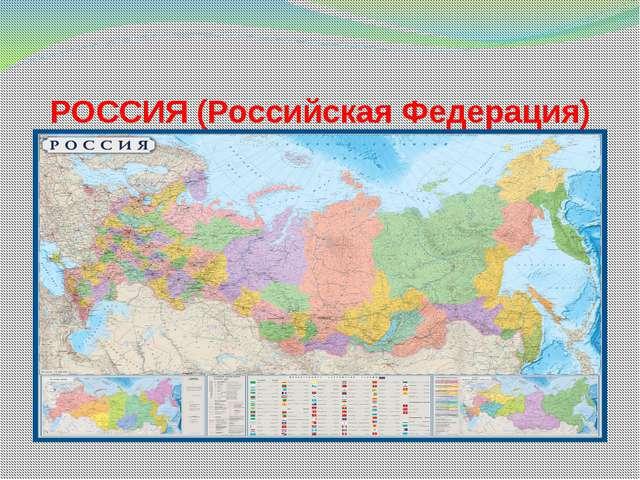 РОССИЯ (Российская Федерация)