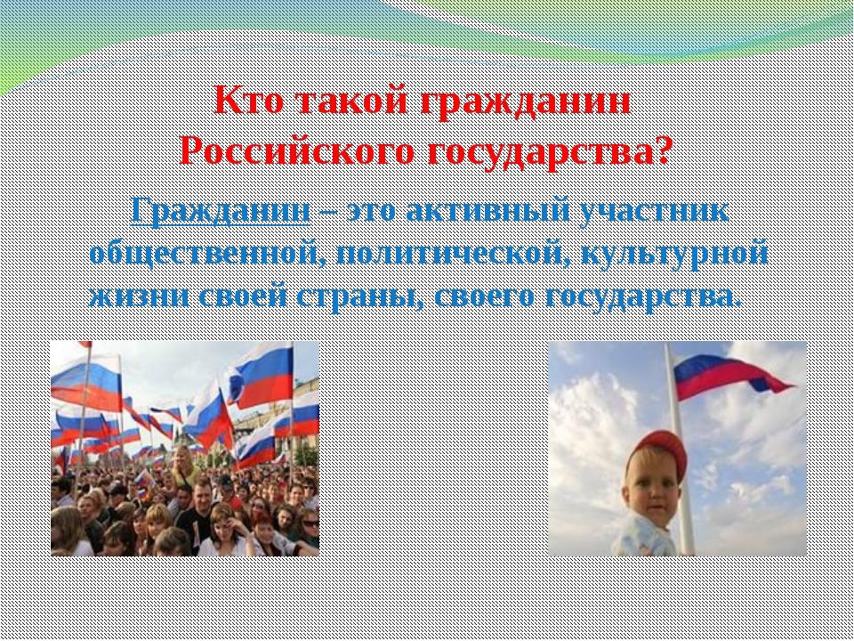 Кто такой гражданин Российского государства? Гражданин – это активный участн...