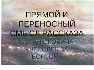 ПРЯМОЙ И ПЕРЕНОСНЫЙ СМЫСЛ РАССКАЗА К.СТАНЮКОВИЧА «ЧЕЛОВЕК ЗА БОРТОМ»