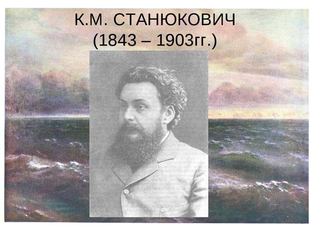К.М. СТАНЮКОВИЧ (1843 – 1903гг.)