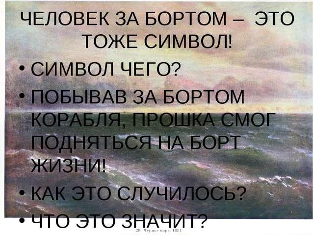 ЧЕЛОВЕК ЗА БОРТОМ – ЭТО ТОЖЕ СИМВОЛ! СИМВОЛ ЧЕГО? ПОБЫВАВ ЗА БОРТОМ КОРАБЛЯ,...