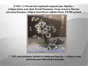 В 1911 г. в России был проведён первый день борьбы с туберкулёзом, или День Б