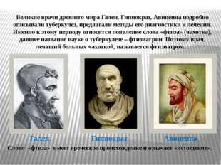 Гален Гиппократ Авиценна Великие врачи древнего мира Гален, Гиппократ, Авицен