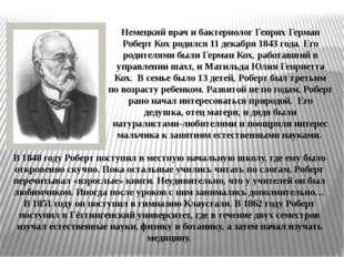 Немецкий врач и бактериолог Генрих Герман Роберт Кох родился 11 декабря 1843