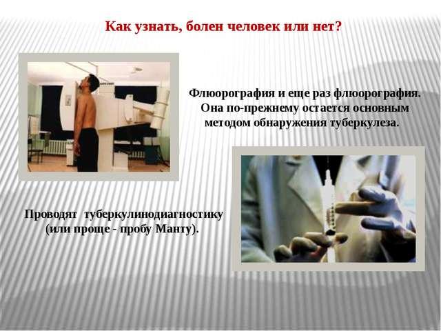 Как узнать, болен человек или нет? Флюорография и еще раз флюорография. Она п...