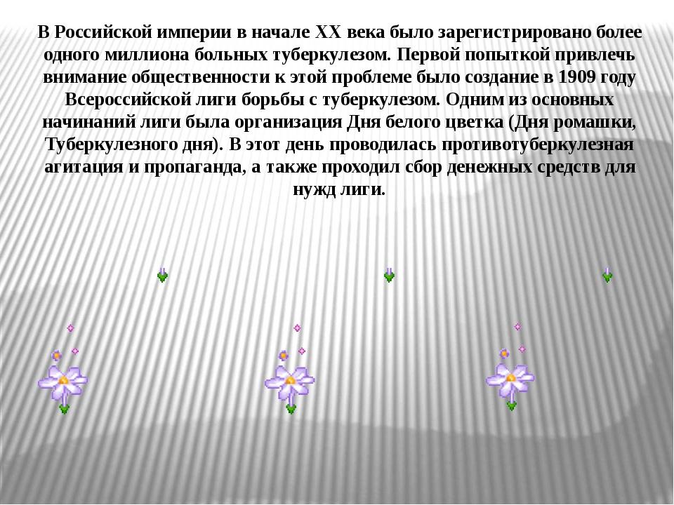 В Российской империи в начале XX века было зарегистрировано более одного милл...