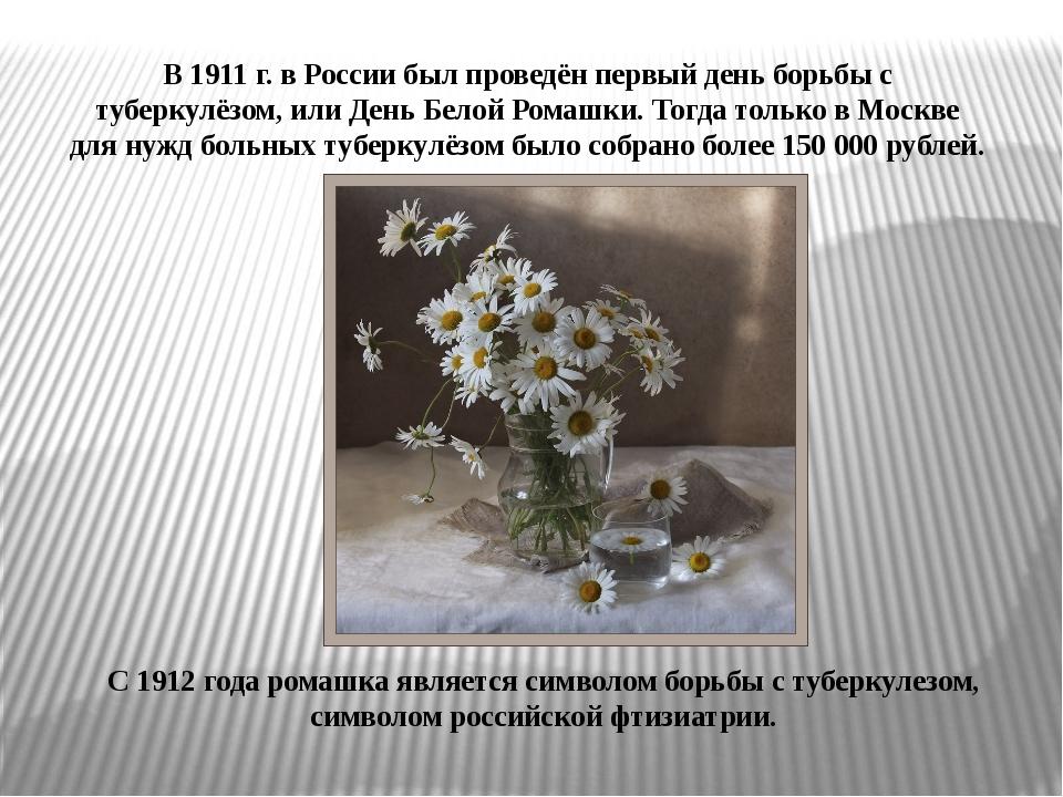 В 1911 г. в России был проведён первый день борьбы с туберкулёзом, или День Б...