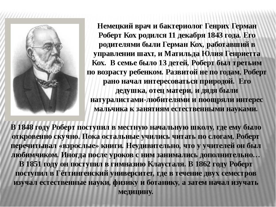 Немецкий врач и бактериолог Генрих Герман Роберт Кох родился 11 декабря 1843...