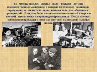Во многих школах страны были созданы детские производственные мастерские, в к