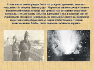 Сотни юных ленинградцев были награждены орденами, тысячи – медалями «За оборо