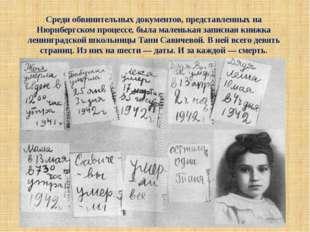 Среди обвинительных документов, представленных на Нюрнбергском процессе, была