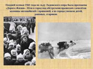 Поздней осенью 1941 года по льду Ладожского озера была проложена «Дорога Жизн