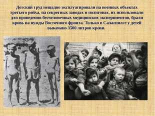Детский труд нещадно эксплуатировали на военных объектах третьего рейха, на с